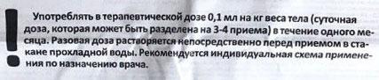 инструкция - общепринятая схема приема АСД-2 для человека