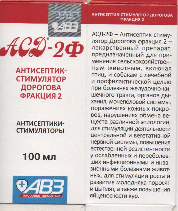 АСД-2ф, инструкция на коробке
