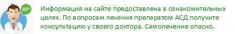 АСД-2.РУ