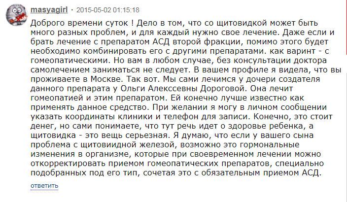 отзыв с otzovik