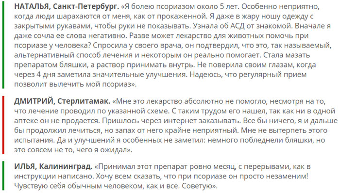 отзыв с сайта allergiyanet.ru