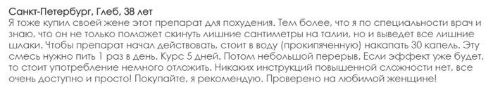 Отзыв с perekis-i-soda.ru