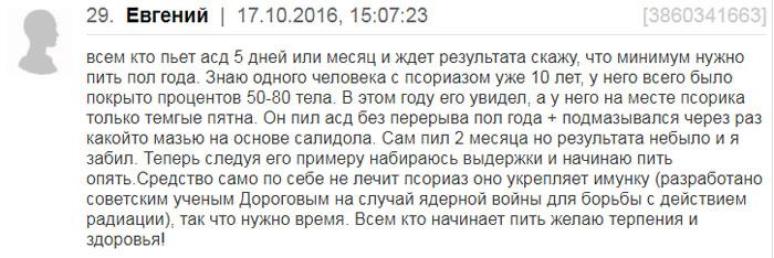 отзыв с сайта woman.ru