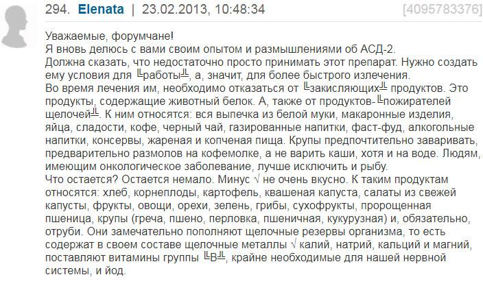 woman.ru отзыв с форума