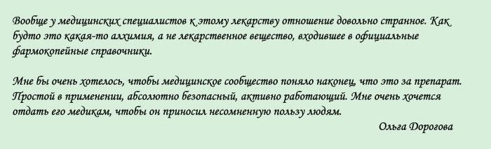 Цитата из интервью О. Дороговой