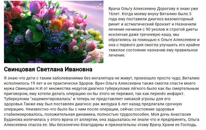 Отзыв о враче Ольге Дороговой