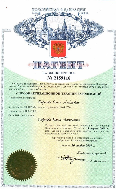 Патент №2159116