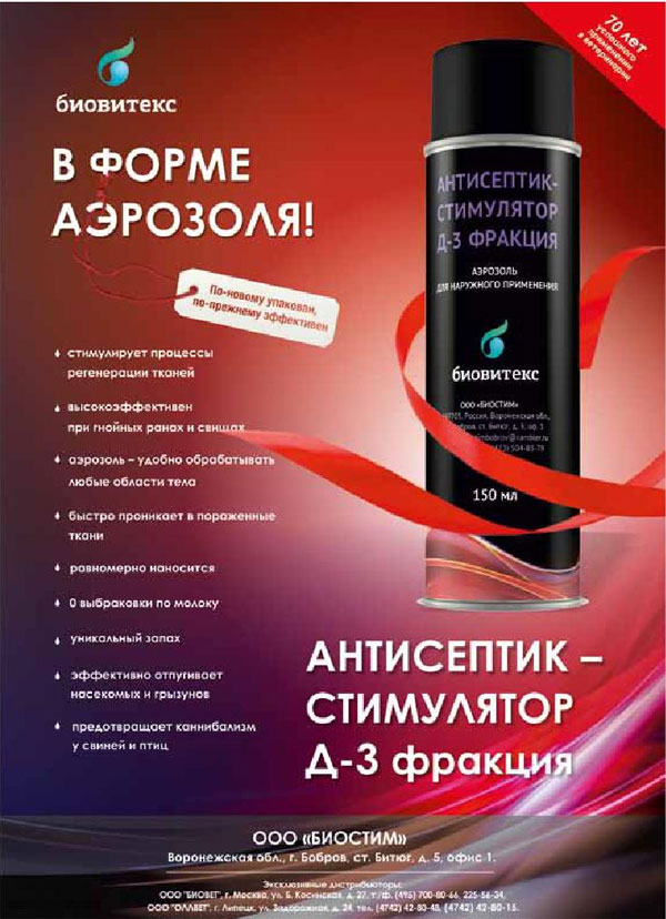 рекламная картинка из журнала - спрей антисептик