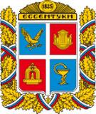 герб Есентуков